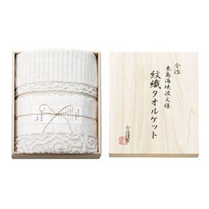 今治謹製 紋織タオルケット タオルケット IM8...の商品画像