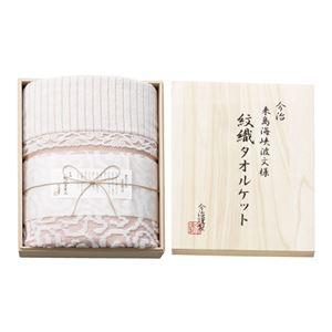 今治謹製 紋織タオルケット タオルケット IM...の関連商品2