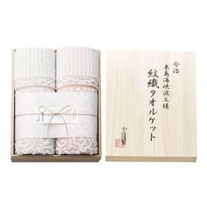 今治謹製 紋織タオルケット タオルケット2枚セット IM15039