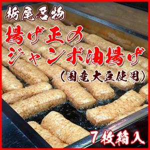 新潟県長岡市栃尾名物「揚げ正」のジャンボ油揚げ(国産大豆使用) 7枚箱入り