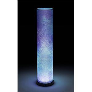 LEDコードレス 和室 モダン照明 LF800スタンドライトコズミック -群青- 【日本製】