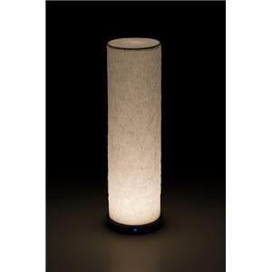 LEDコードレス 和室 モダン照明 LF550スタンドライト揉み紙 【日本製】