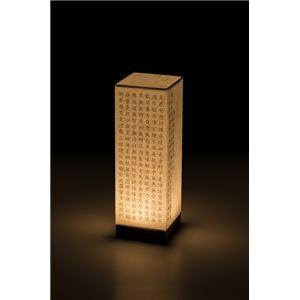 LEDコードレス 和室 モダン照明 SQ300Yスタンドライト般若心経 【日本製】