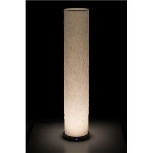 LED 和室 モダン照明 LF800-acスタンドライト揉み紙 【日本製】