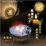 DE01提灯モジュール(乾電池式) 【日本製】
