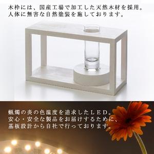 一輪挿し照明<白> LEDライト 【日本製】