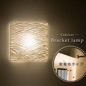 LED 和風 モダン照明 BRD01 ブラケットライト青海波立体【日本製】