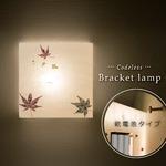 LED 和風 モダン照明 BRD01 ブラケットライト手漉き和紙もみじ【日本製】
