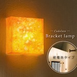 LED 和風 モダン照明 BRD01 ブラケットライト コズミック橙【日本製】