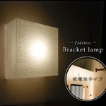 LED 和風 モダン照明 BRD01 ブラケットライト 青海波【日本製】