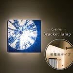 LED 和風 モダン照明 BRD01 ブラケットライト 藍染め絞り【日本製】