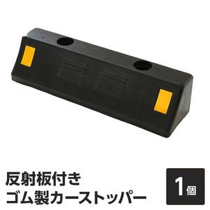 駐車場用 車止め カーストッパー 『耐荷重4t 高品質ゴム製』 反射板付き アンカーボルト穴あり ナフサ