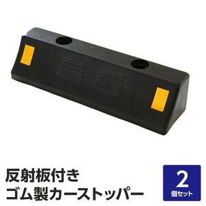 【2個セット】駐車場用 車止め カーストッパー 『耐荷重4t 高品質ゴム製』 反射板付き アンカーボルト穴あり ナフサ