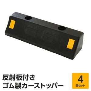【4個セット】駐車場用 車止め カーストッパー 『耐荷重4t 高品質ゴム製』 反射板付き アンカーボルト穴あり ナフサ