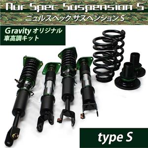 ニュルスペックサスペンション 車高調キット アウディ A3 (8P) 2003~2012 Sタイプ NA103-sの詳細を見る