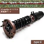 ニュルスペックサスペンション 車高調キット スバル インプレッサ STI (GRB) 2008~2014 Gタイプ NS205-g