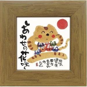 【安川眞慈】しあわせの花咲く(77mm角)