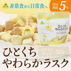 5年保存 防災食 非常食 備蓄 ひとくちやわらかラスク ホワイトチョコ 1ケース(32個入)