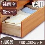 【本体別売】成2 畳ベッド用引出し2個セット 【日本製】