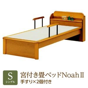 純国産 棚付き・宮付き畳ベッド シングル 「Noah2」 色:ライト (手すり×2個付き) い草たたみ 天然木【日本製】 - 拡大画像