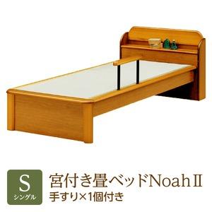 純国産 棚付き・宮付き畳ベッド シングル 「Noah2」 色:ライト (手すり×1個付き) い草たたみ 天然木【日本製】 - 拡大画像
