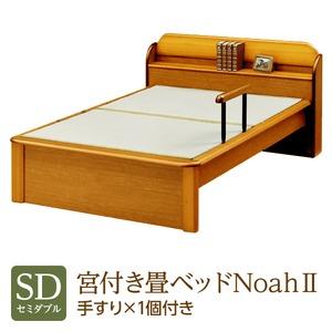 純国産 棚付き・宮付き畳ベッド セミダブル 「Noah2」 色:ライト (手すり×1個付き) い草たたみ 天然木【日本製】 - 拡大画像