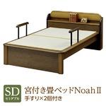 純国産 棚付き・宮付き畳ベッド セミダブル 「Noah2」 色:ブラウン (手すり×2本付き) い草たたみ 天然木【日本製】