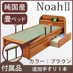 【本体別売】Noah2 畳ベッド用追加 手すり1本 色:ブラウン 【日本製】