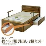 【本体別売】ニューノア 畳ベッド用引出し2個セット 色:ライト 【日本製】