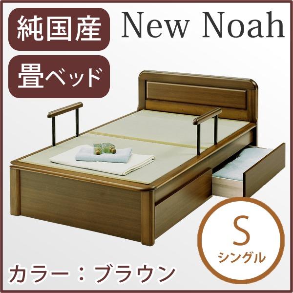収納ベッドシングル通販 落下防止ガード付き収納ベッド『純国産 畳ベッド シングル 【New Noah】ニューノア』