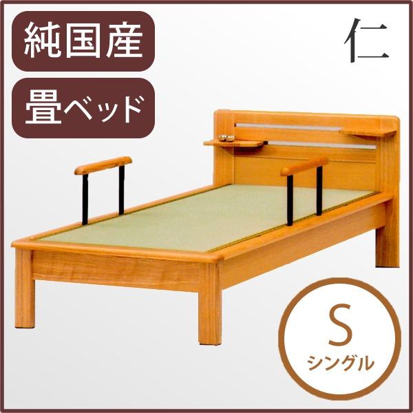 純国産 畳ベッド シングル 「仁」 (ヘッドシェルフ×1個、手すり2本付き) い草たたみ 木製 【日本製】