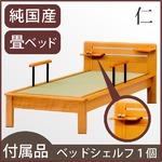 【本体別売】「仁」 畳ベッド用ヘッドシェルフ 1個 【日本製】