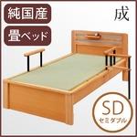 純国産 畳ベッド セミダブル 「成」 (ヘッドシェルフ×1個付き) い草たたみ 天然木 【日本製】