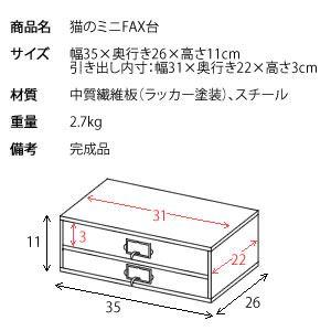 猫柄ミニプリンター台(電話台/FAX台) 幅35cm×奥行26cm