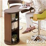 回転棚付きカウンターテーブル 高さ85cm 木製(天然木使用) 収納棚付き ブラウン