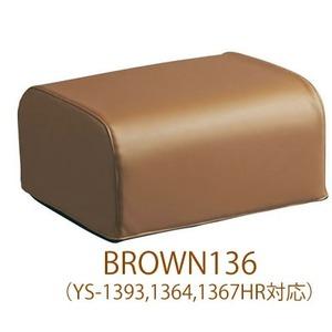 座椅子用オットマン 厚み20cm スーパーソフトレザー(合成皮革)使用 日本製 ブラウン 【完成品】