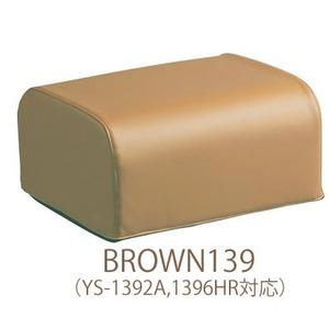 座椅子用オットマン 厚み20cm スーパーソフトレザー(合成皮革)使用 日本製 ライトブラウン 【完成品】