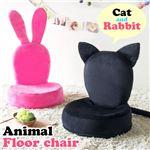 アニマル型折りたたみ座椅子 【猫 ねこ】 軽量/コンパクトサイズ 【完成品】
