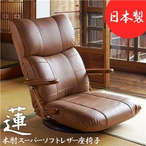 木肘掛けスーパーソフトレザー座椅子【蓮/ブラウン】13段リクライニング/座面360度回転/ハイバック日本製【完成品】