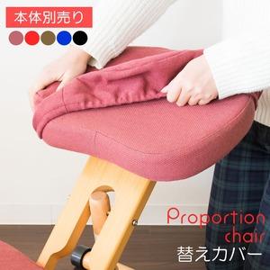 【本体別売】 プロポーションチェア用替えカバー...の関連商品2