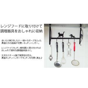 猫柄キッチンハンガー/調理器具掛け 【レンジフ...の紹介画像2