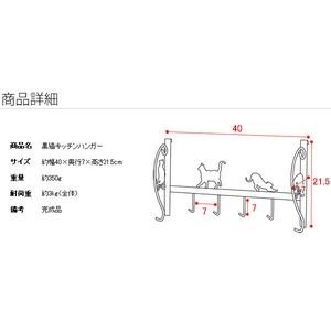 猫柄キッチンハンガー/調理器具掛け 【レンジフ...の紹介画像6