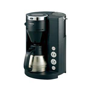 コーヒーメーカー/コーヒーマシン【2段階濃度調節】自動ミル洗浄ミル丸洗い