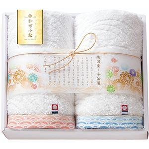 和布小紋 【フェイスタオルセット】 日本製 綿100% WFK-015