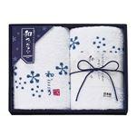 和ごころタオルセット 【フェイスタオルセット】 綿100% 日本製 ブルー(青) ND-5515