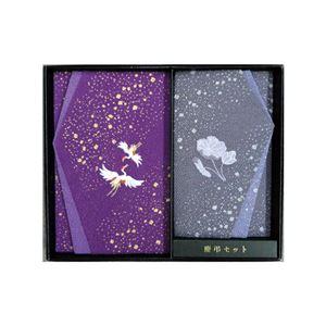 金彩刺繍入り金封ふくさ慶弔セット 【慶事用&弔事用】 紫 695-2