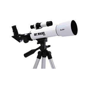 小型天体望遠鏡/屈折式望遠鏡 【対物レンズ有効径50mm】 倍率:18倍・28.8倍・90倍 地上観測可 『スカイウォーカー』