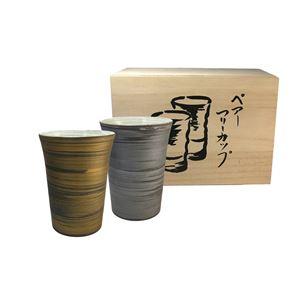 金銀箔 軽量ビアカップ/ビールタンブラー 【2個セット】 450ml 磁器 木箱入り 日本製 〔贈答品 記念品 プレゼント〕