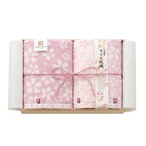 【今治タオル】 今治謹製 さくら紋織タオルセット 【フェイスタオル×2・バスタオル×1】 綿100% 木箱入り 日本製