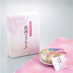 米菓詰め合わせ/ギフトセット 【合計135g】 個包装 化粧箱入 日本製 『感謝のきもち』 〔お中元 お歳暮 内祝い〕